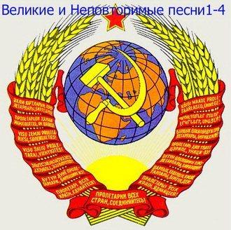 VA - Великие и Неповторимые песни Советского времени (2011)