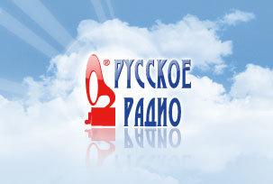 "Хит-парад ""Русского Радио"""
